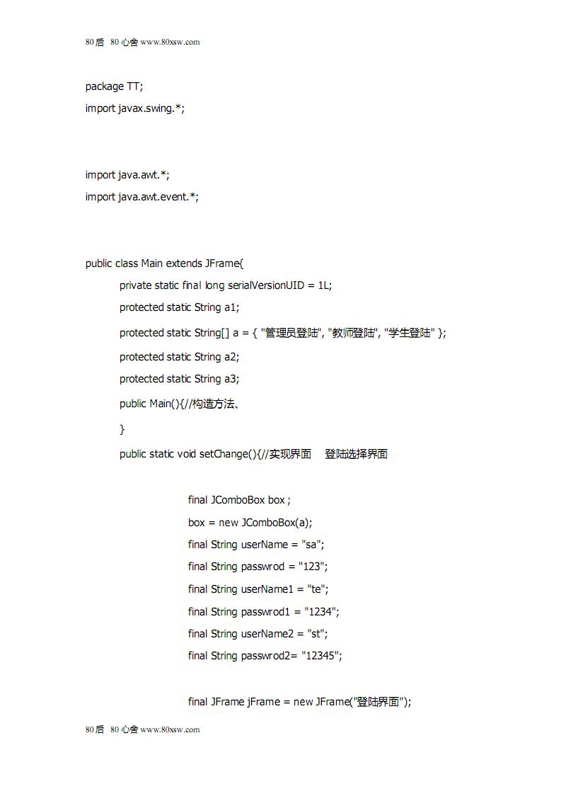 数据库课程设计JAVA代码 pdf