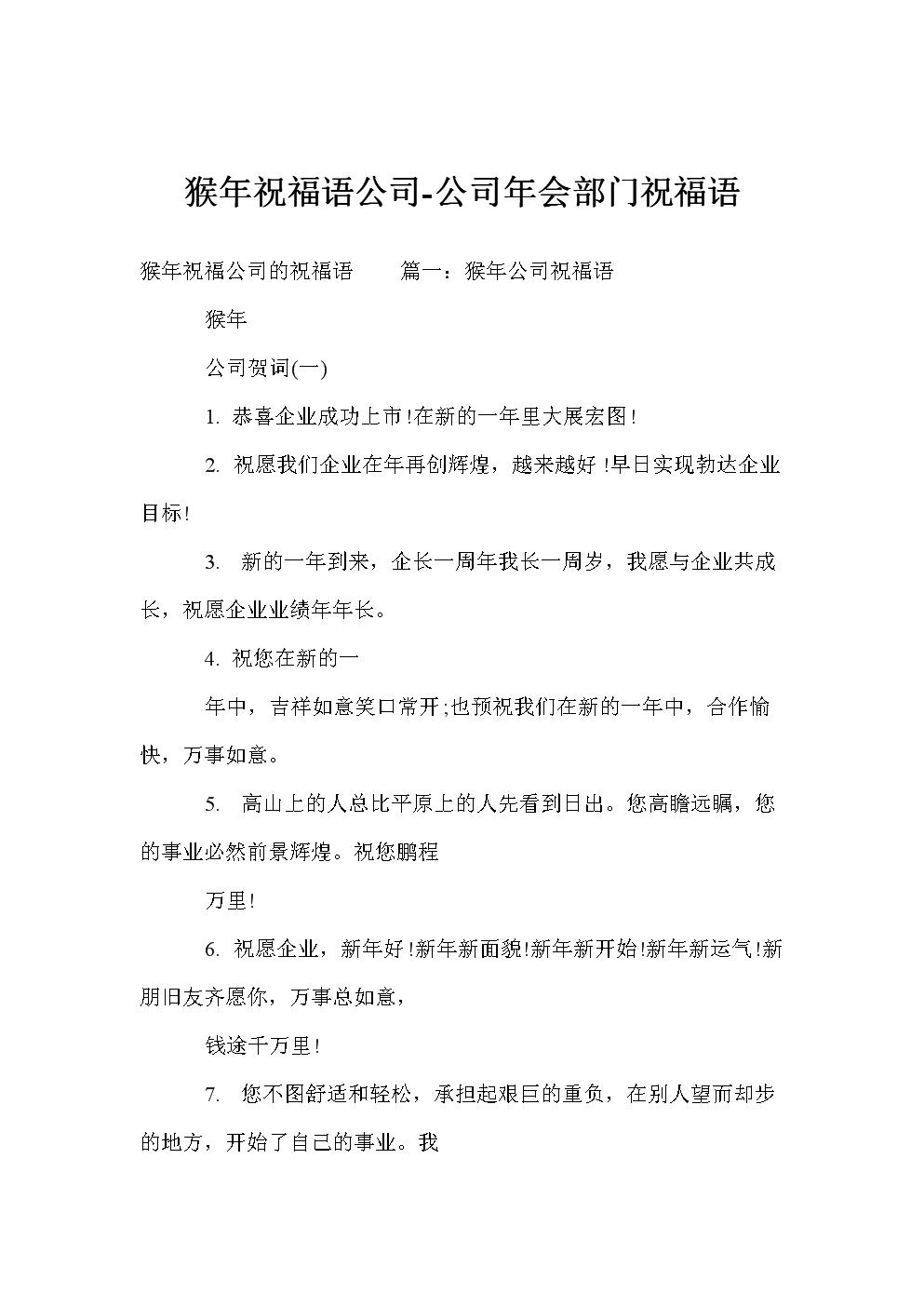 猴年祝福语公司-公司年会部门祝福语.doc
