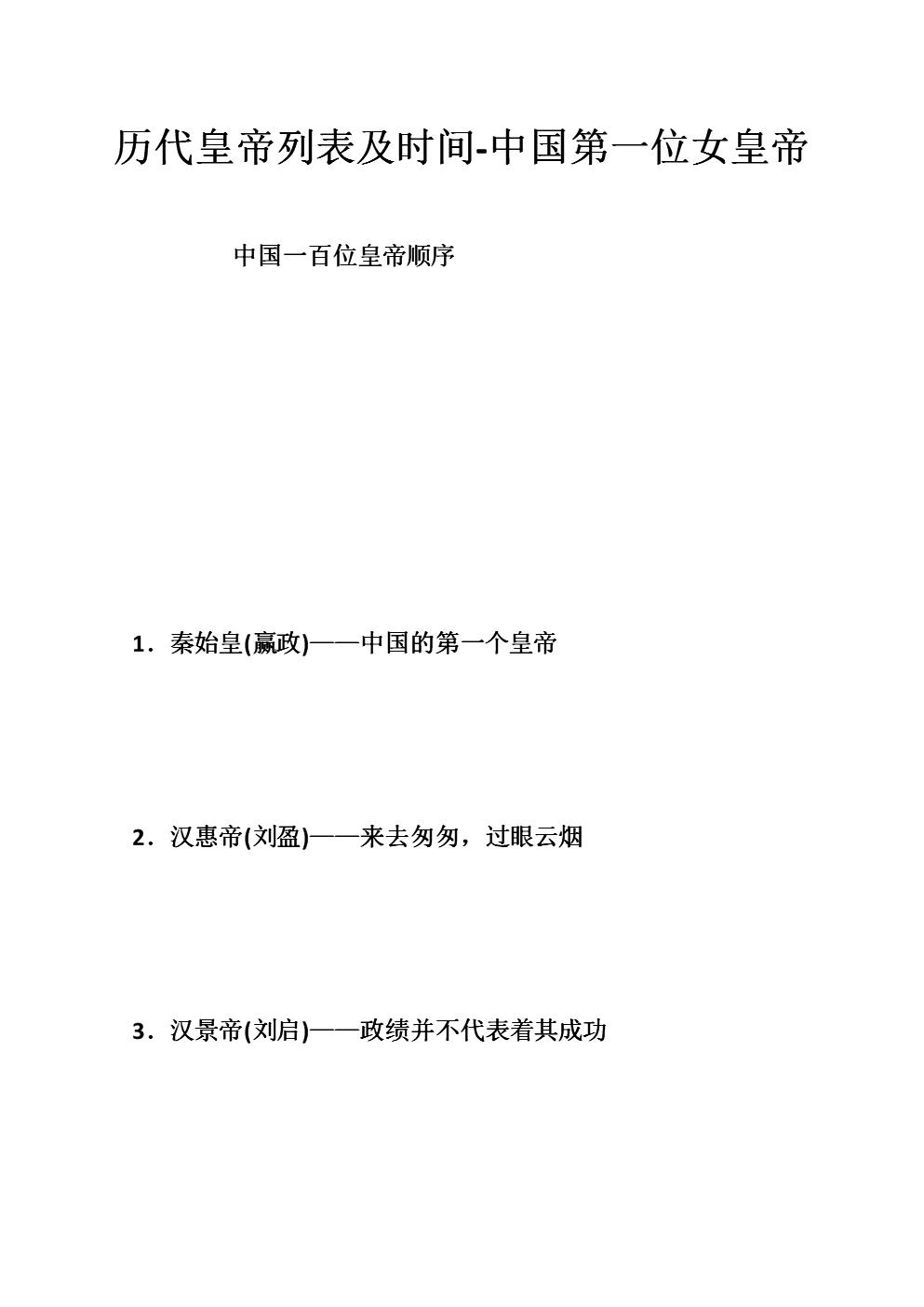 历代皇帝列表及时间-中国第一位女皇帝.doc