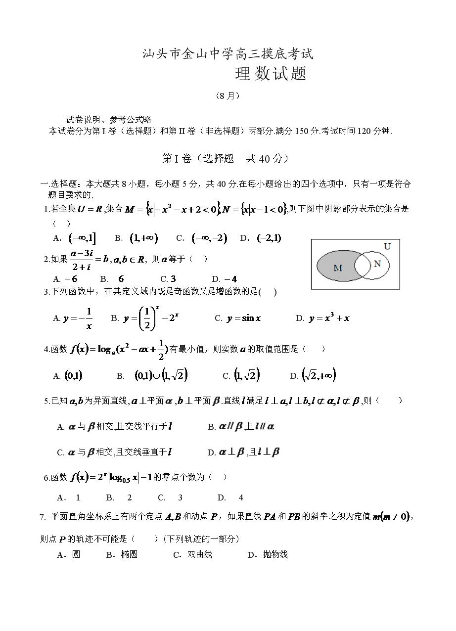 (高中数学试卷)-999-广东省汕头市金山中学高三