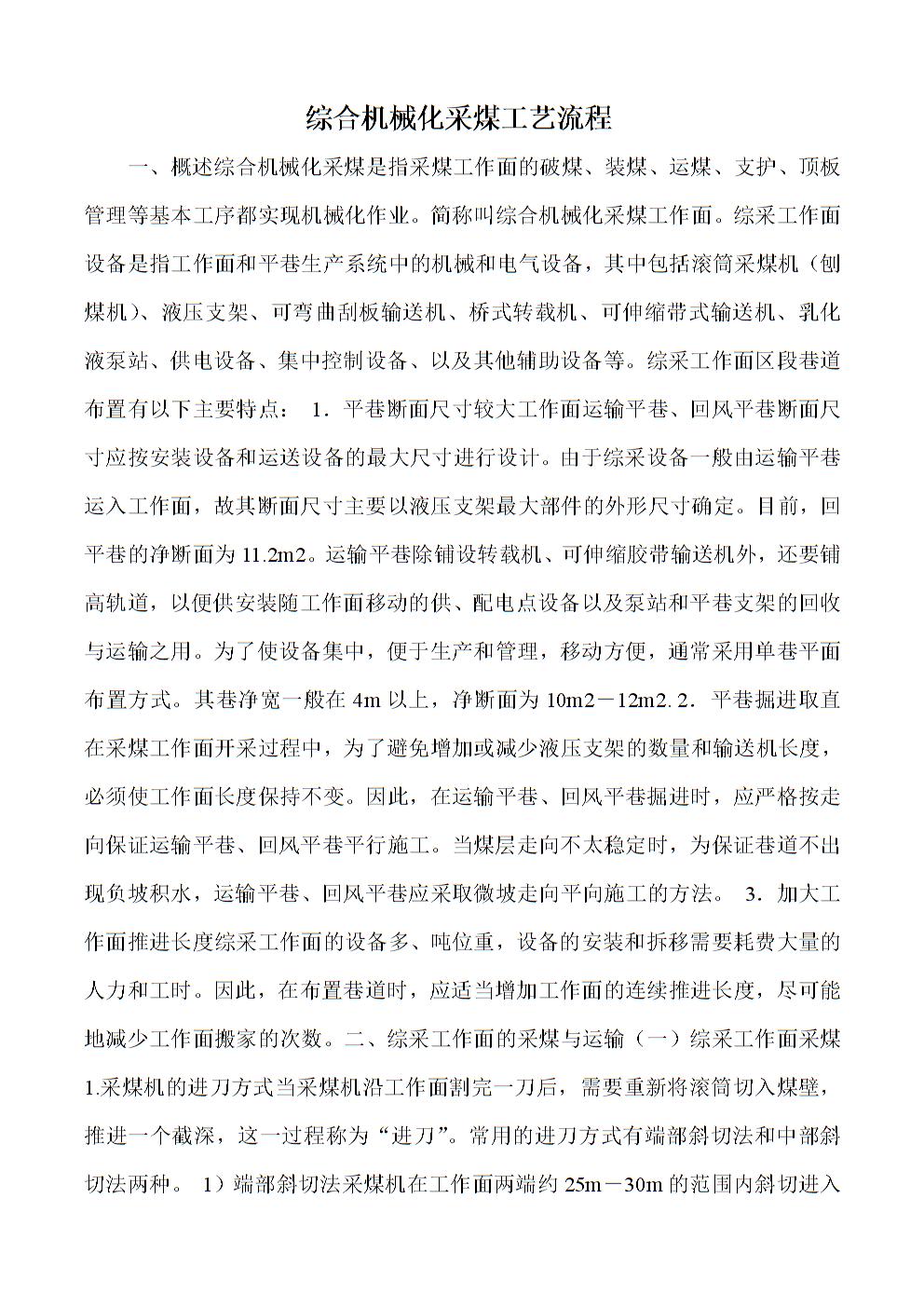 综合机械化采煤工艺_一.doc