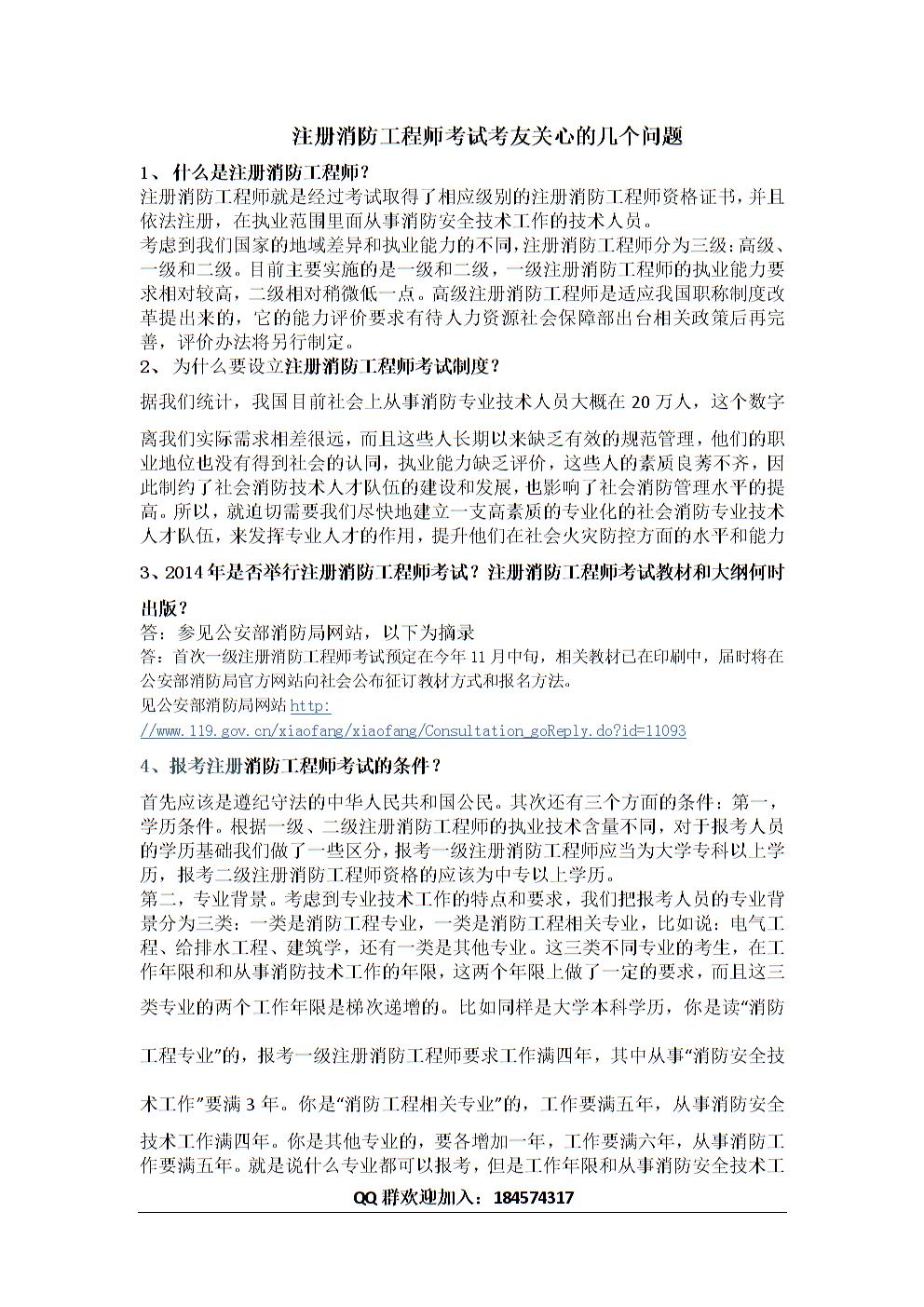 注册消防工程师考试考友关心的几个问题.docx