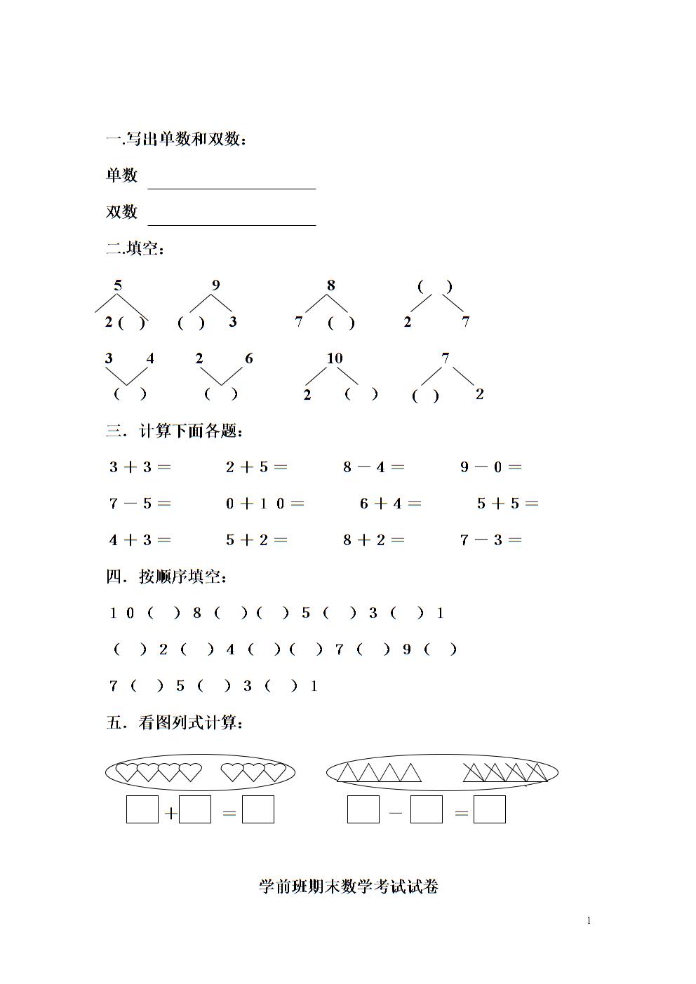 幼儿园大班数学练习试题(2017版).doc