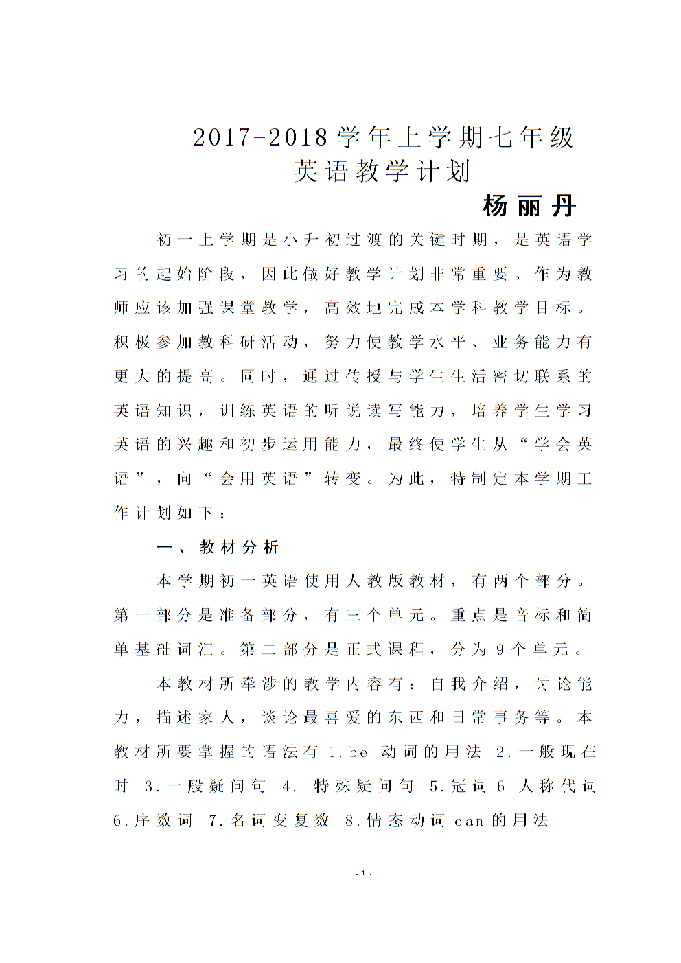 七年级上学期教学复习总结.doc
