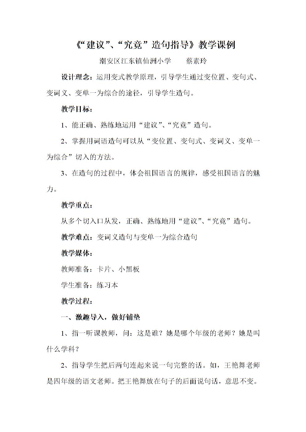 造句教学指导课课程教学设计.doc