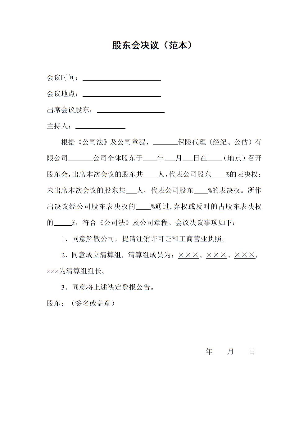 股东会决议(范本).doc