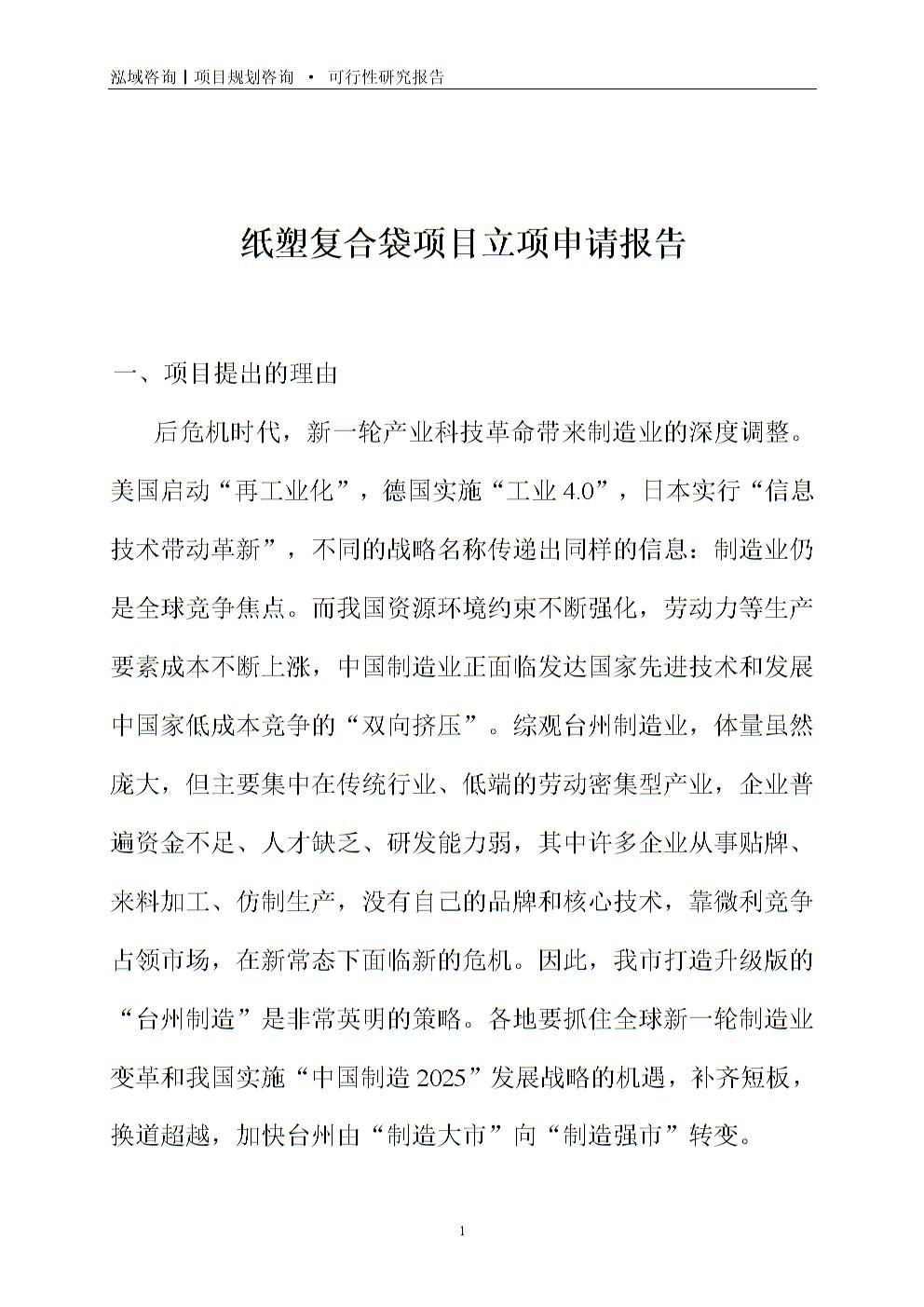 纸塑复合袋项目立项申请报告.doc